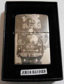 画像1: SL ばんえつ物語!C-57 蒸気機関車 ブラックアイス 2003年 限定 ZIPPO!新品