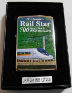 画像1: JR 700系 新幹線 Rall Ster 両面デザイン 2004年 限定 ZIPPO!新品