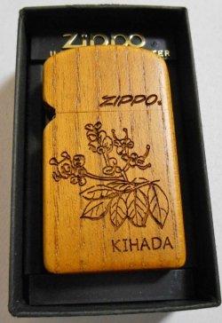 画像1: ☆WOODY CRAFT SLIM ZIPPO!天然木材 KIHADA キハダ木巻き 2000年 新品