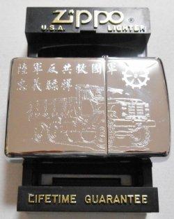 画像1: 珍品!中華民国(台湾)陸軍反共救国軍 トラック 1997年 #250 ZIPPO!新品