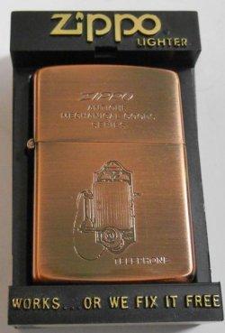 画像1: ☆1987年1月 VINTAGE アンティーク 電話機 TELEPHONE!銅古美 ZIPPO!新品