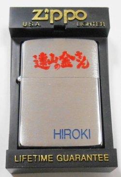 画像1: ☆俳優 松方弘樹さん 遠山の金さん!HIROKI オリジナル1993年 ZIPPO!未使用品