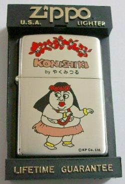 画像1: 小錦 KONISHIKI by やくみつるデザイン 1998年 ZIPPO!新品