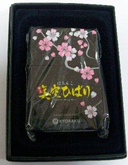 画像1: ☆美空ひばり&桜!ぱちんこ KYOURAKU 非売品!豪華 ZIPPO 新品。