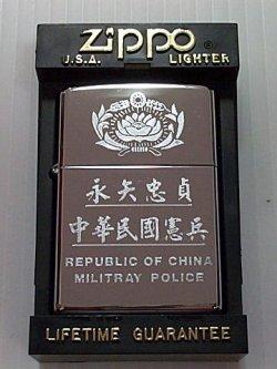 画像1: 珍品!中華民国(台湾)憲兵 MILITARY 2000年 #250 ZIPPO!新品